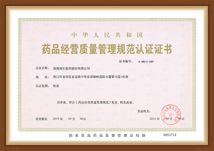 Certificate of quality manageme
